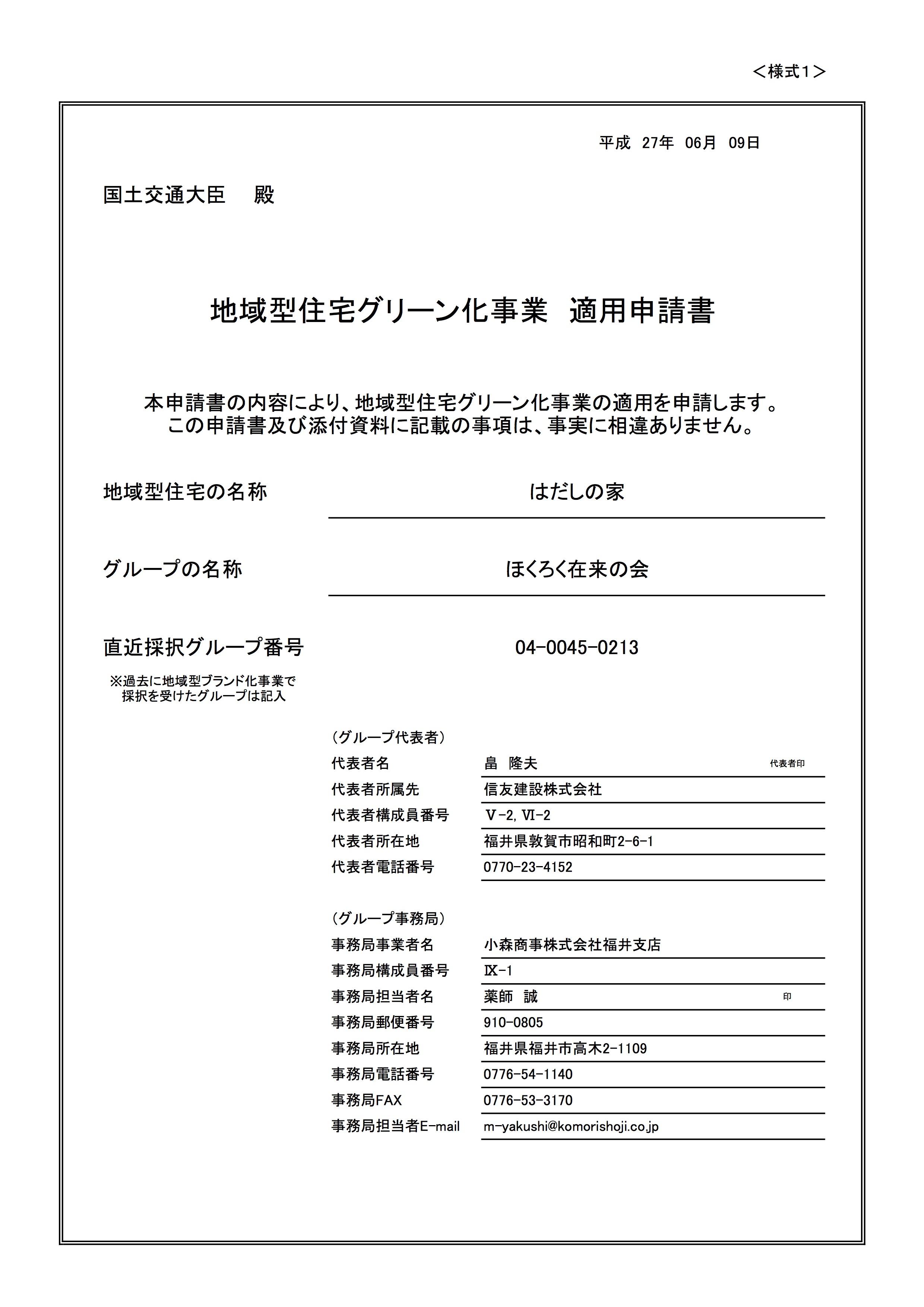 地域型住宅グリーン化事業 適用申請書