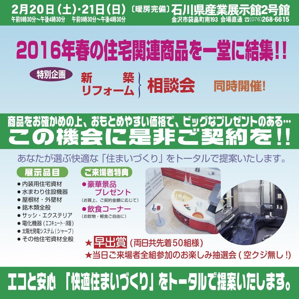 2016春 招待状(内)