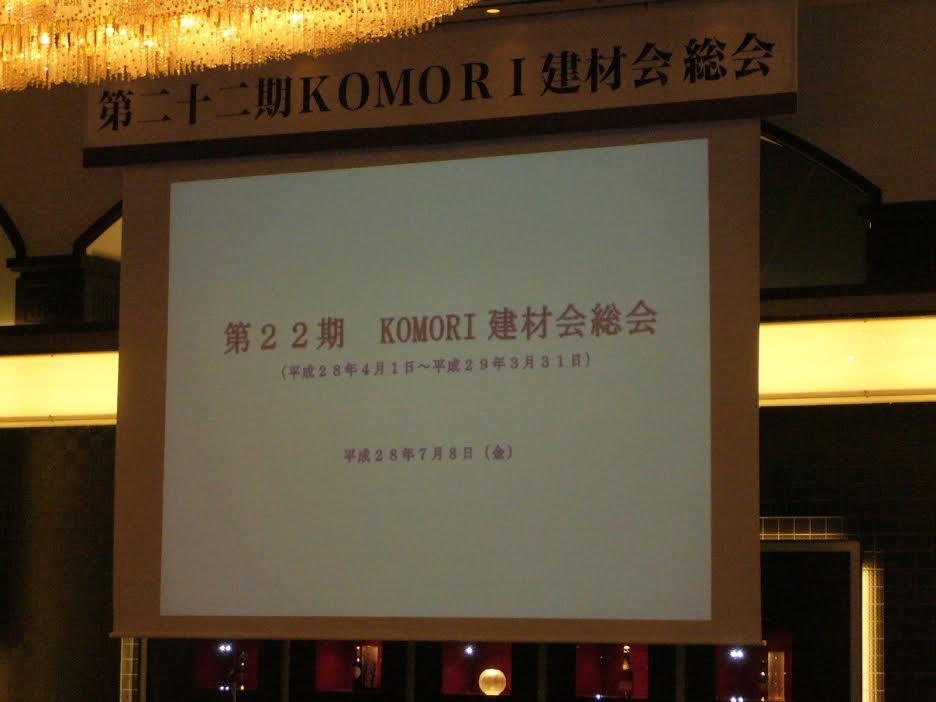 第22期KOMORI建材会
